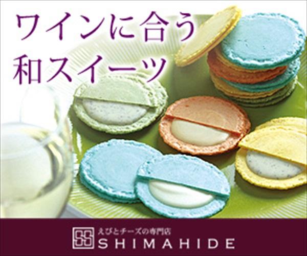 香川のお土産・えびせんべいの志満秀(しまひで)