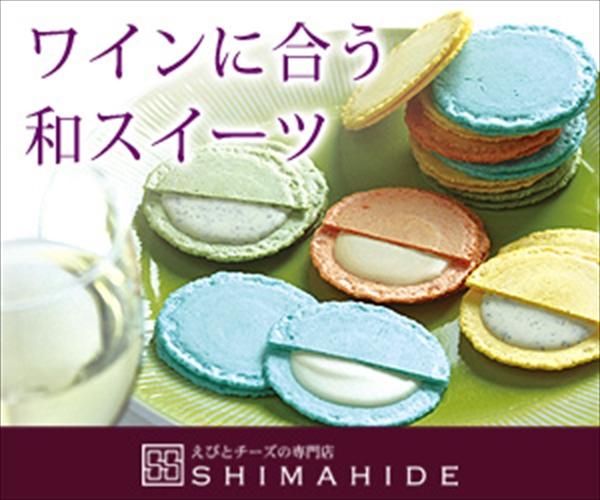 和菓子がお好きな方個性的かつ可愛くておしゃれなチーズサンドえびせんべい。