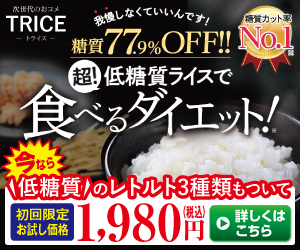 (TRICEお試しセット)糖質77.9%OFFのnew rice+【TRICE】
