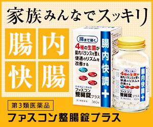 4種類の生菌で腸内バランスを整える医薬品【ファスコン整腸錠プラス】