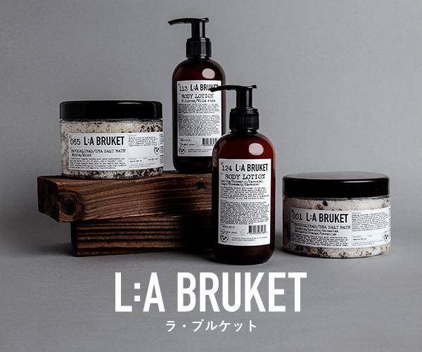 今日より明日の美しい肌を作る天然素材スキンケア ラ・ブルケットの公式通販