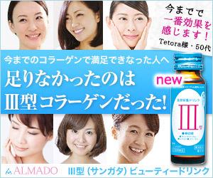 飲むだけ簡単!卵殻膜で全身美容&健康!!【III型ビューティードリンク】