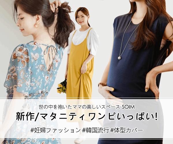ソイム:韓国発オシャレなマタニティ服専門通販