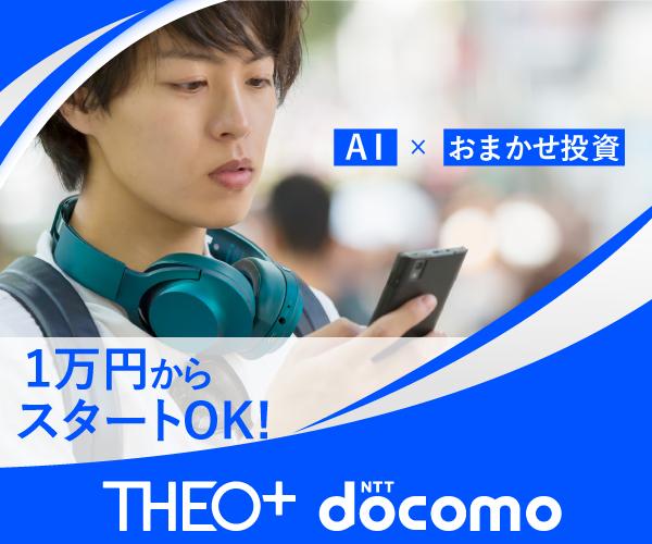 Docomo テオ