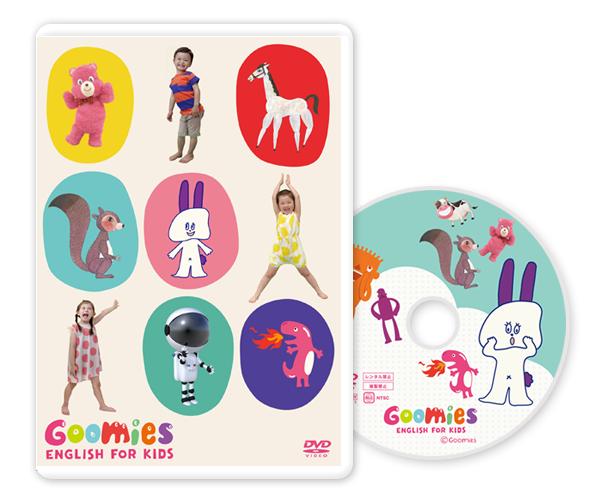 幼児が釘づけの英語学習DVD【Goomies English for Kids】利用モニター