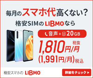 格安SIM/スマホ【LIBMO(リブモ)】(端末なし音声通話なし)