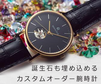 自在にカスタマイズできるオーダー腕時計
