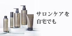 全ての髪の悩みを解決するコンプリートヘアオイル【luty(ル ーティー)】
