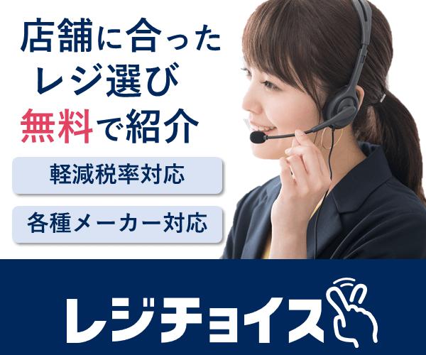 ピッタリのPOSレジ導入を無料相談!【レジチョイス】相談モニター
