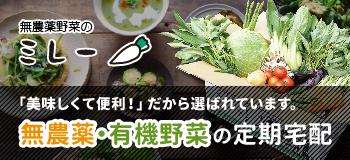 味が自慢の定期野菜セット【無農薬野菜ミレー】利用モニター