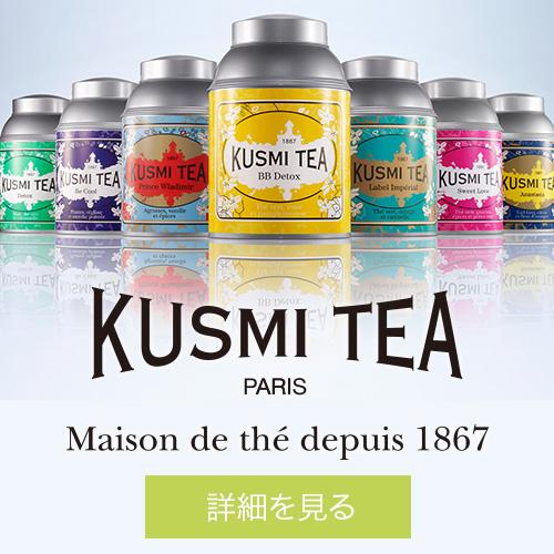 クスミティー(KUSMI TEA)