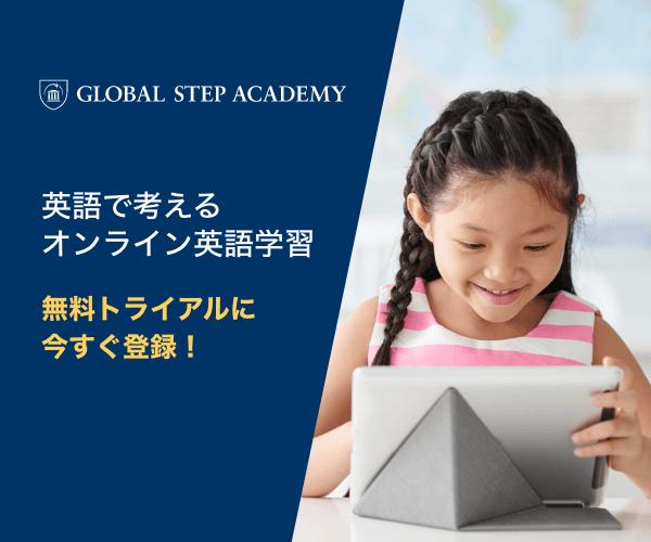 オンライン・インターナショナルスクール。1ヶ月の無料体験