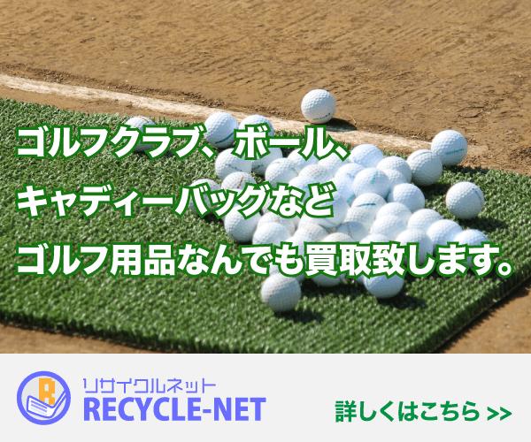 【全国対応。宅配買取】ゴルフ用品買取【JUSTY リサイクルネット】利用モニター