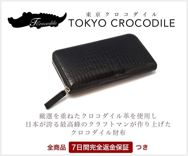 クロコダイル革メーカーが発信する純日本製高級皮革ブランド【東京クロコダイル】