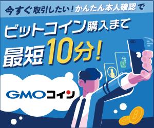 【ビットコインFX】GMOコイン「高機能アプリ」無料