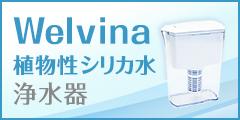 高機能浄水器Welvina