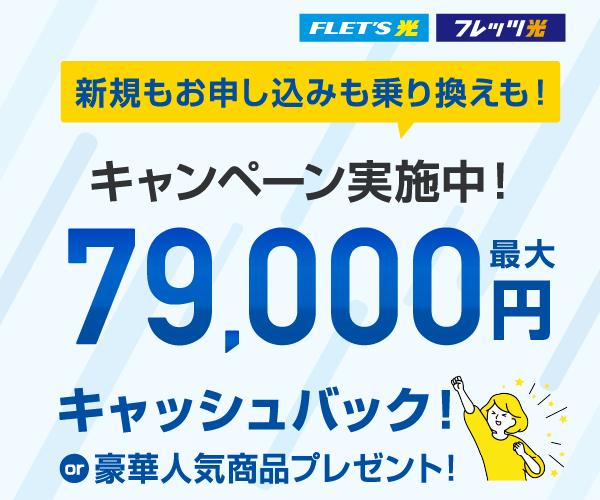 【フレッツ光】 新規お申込み★新生活応援キャンペーン実施中!