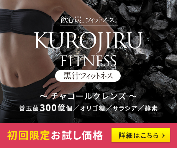 飲む炭、フィットネス【黒汁フィットネス】チャコールクレンズ
