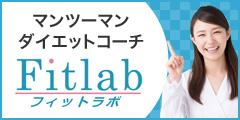 ☆フィットラボ☆