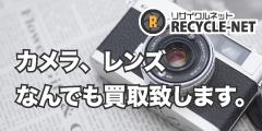 ☆JUSTY リサイクルネット(カメラ買取)☆