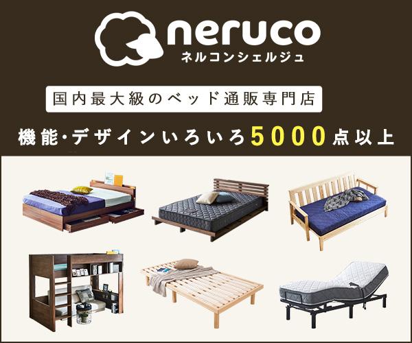ベッドの種類は8000点以上!おすすめのベッドがココにある