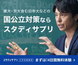 スタディサプリ高校・大学受験講座