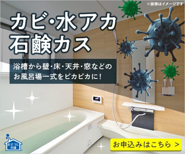 おそうじ本舗浴室クリーニング