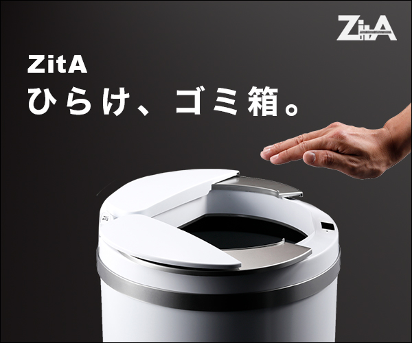 自動ゴミ箱のZitA【ジータ】