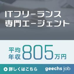 ギークスジョブ(geechs job)