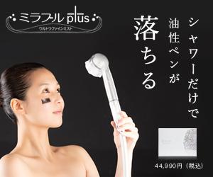 超微細な気泡で美肌に!シャワーヘッド型美顔器【ウルトラファインミスト ミラブル】