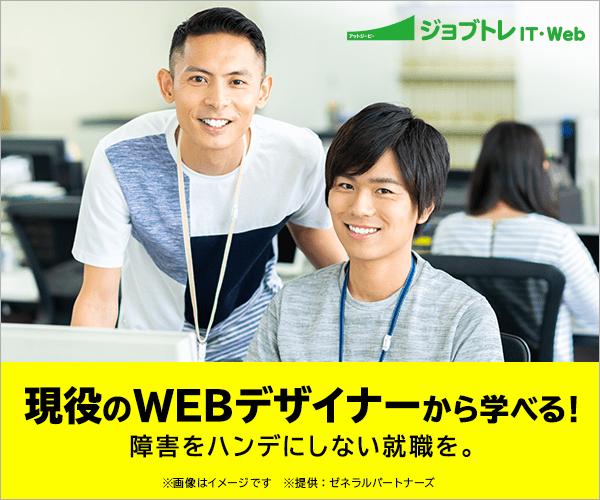 Web・ITスキルが身につく障害者支援サービス