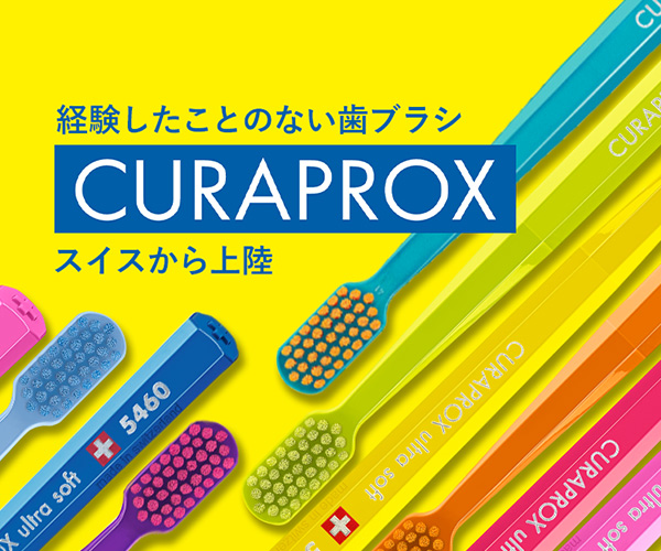 世界75カ国で支持されているスイス発の機能性歯ブラシ【クラプロックス】