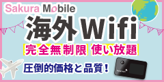 SakuraMobile 海外Wifi