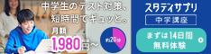 無料学習プリント・アプリ・学習サービス情報【子供~中学生】 1