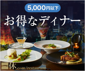 厳選レストランを簡単予約【一休.com レストラン】