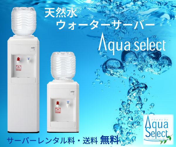 天然水宅配サービス「アクアセレクト」