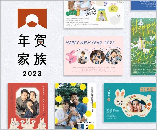写真入りデザイナーズ年賀状【年賀家族2020】