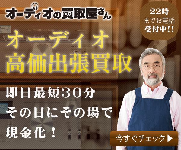 謝礼UP!!オーディオ買取専門店【オーディオの買取屋さん】利用モニター