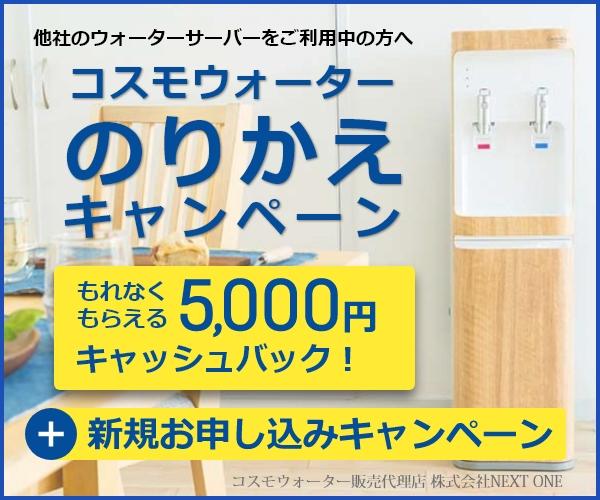 天然水ウォーターサーバー コスモウォーター【株式会社NEXTONE】