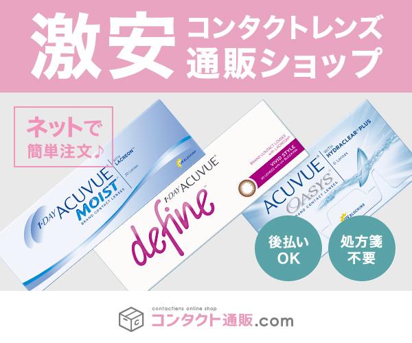 使い捨てコンタクトレンズ販売【コンタクト通販.com】