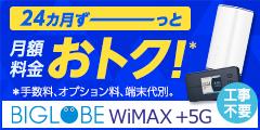 公式/キャンペーン実施中!【BIGLOBE WiMAX 2+】(SIMのみ)