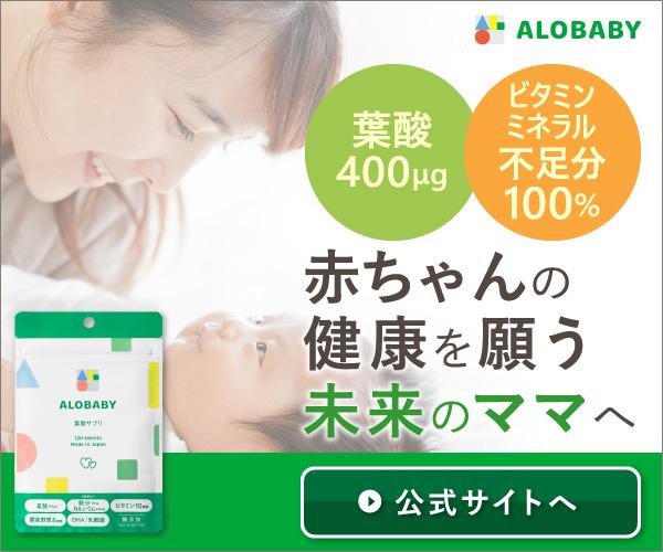 赤ちゃんの成長に必要な栄養たっぷりの【アロベビー 葉酸サプリ】