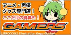 アニメグッズ専門チェーンストア「ゲーマーズ」