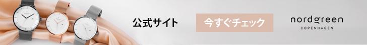 グリーン ダサい ノード