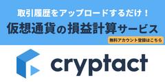 tax@cryptact
