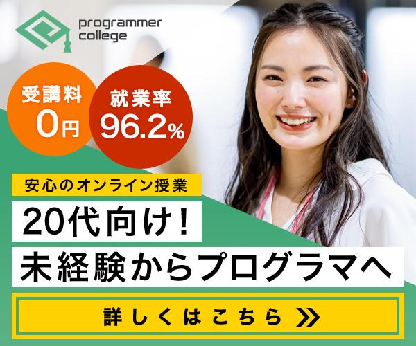 完全無料IT研修&就活塾 ProgrammerCollege インターノウス株式会社
