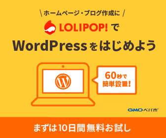 LOLIPOP WordPress簡単引越し機能