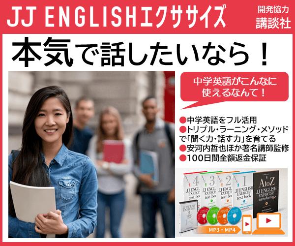 中学英語を使える英語に!【JJ ENGLISHエクササイズ】動画で学ぶ英会話教材モニター