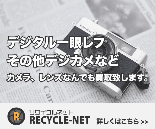 【全国対応。宅配買取】カメラ買取【JUSTY リサイクルネット】
