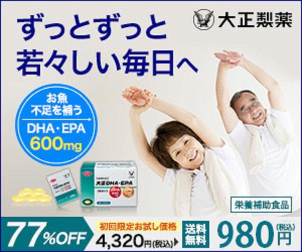 魚が持つ栄養分をカプセルに詰める、手軽にDHA・EPAを摂る。